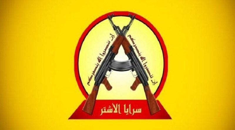 LLL - GFATF - Al-Ashtar Brigades