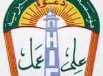 Al-Haramain Islamic Foundation