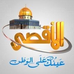 LLL-GFATF-Al-Aqsa-TV