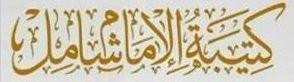 LLL - GFATF - Imam Shamil Battalion