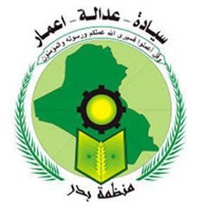 GFATF - LLL - Badr Organization
