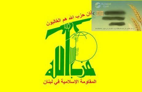 GFATF - Al Sajjad Card – Iran is using Hezbollah for its hostile takeover
